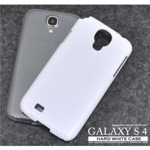 GALAXY  S4(ギャラクシー S4) SC-04E用 ハードホワイトケース wil-mart
