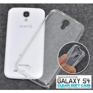 (アウトレット)GALAXY  S4(ギャラクシー S4) SC-04E用 クリアソフトケース wil-mart