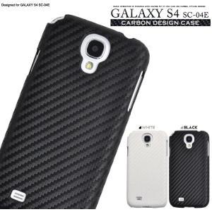 GALAXY  S4(ギャラクシー S4) SC-04E用 カーボンデザインケース wil-mart