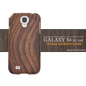 GALAXY  S4(ギャラクシー S4) SC-04E用 ウッドデザインケース wil-mart