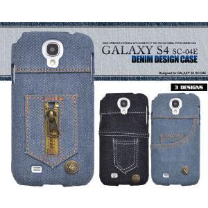 GALAXY  S4(ギャラクシー S4) SC-04E用 デニムデザインケース wil-mart