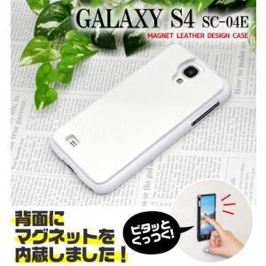 GALAXY  S4(ギャラクシー S4) SC-04E用 マグネットレザーデザインケース wil-mart
