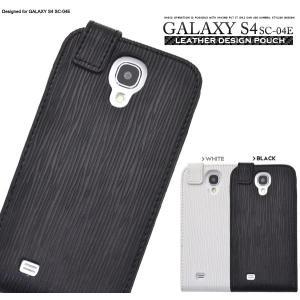 GALAXY  S4(ギャラクシー S4) SC-04E用 レザーケースポーチ wil-mart