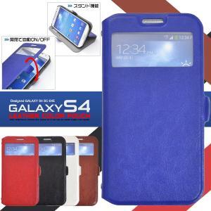 GALAXY  S4(ギャラクシー S4) SC-04E用 カラーレザースタンドケースポーチ wil-mart