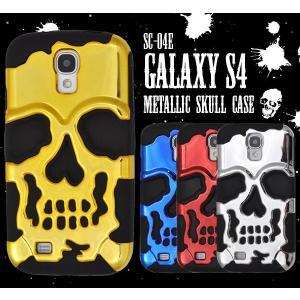 GALAXY  S4(ギャラクシー S4) SC-04E用 メタリックスカルケース wil-mart