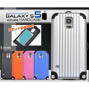 GALAXY S5(ギャラクシーS5) SC-04F/SCL23用 スーツケースデザインケース ICカードを収納可能|wil-mart