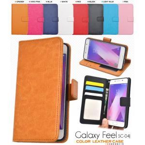 Galaxy Feel SC-04J用 カラーレザー手帳型ケース wil-mart