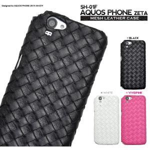 AQUOS PHONE(アクオスフォン) ZETA SH-01F用 メッシュレザーデザインケース|wil-mart