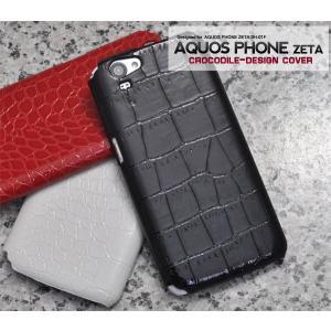 AQUOS PHONE(アクオスフォン) ZETA SH-01F用 クロコダイルレザーデザインケース|wil-mart