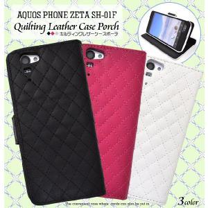 AQUOS PHONE(アクオスフォン) ZETA SH-01F用 キルティングレザーケースポーチ|wil-mart