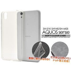 AQUOS sense SH-01K/SHV40/AQUOS...