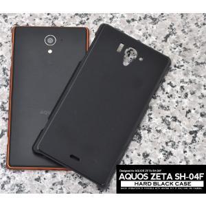 AQUOS PHONE(アクオスフォン) ZETA SH-04F用 ハードブラックケース|wil-mart