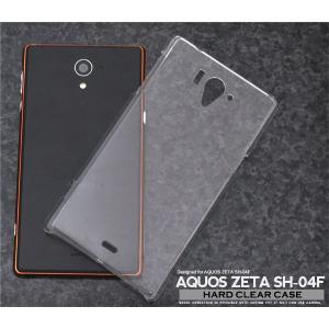 AQUOS PHONE(アクオスフォン) ZETA SH-04F用 ハードホワイトケース|wil-mart