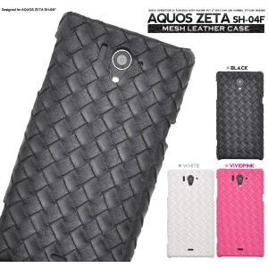 AQUOS PHONE(アクオスフォン) ZETA SH-04F用 メッシュレザーデザインケース|wil-mart