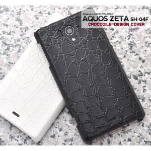 AQUOS PHONE(アクオスフォン) ZETA SH-04F用 クロコダイルレザーデザインケース|wil-mart