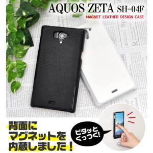 AQUOS PHONE(アクオスフォン) ZETA SH-04F用 マグネットレザーデザインケース|wil-mart