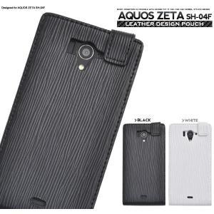 AQUOS PHONE(アクオスフォン) ZETA SH-04F用 レザーケースポーチ|wil-mart