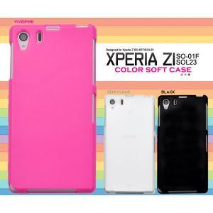 Xperia Z1(エクスペリアZ1) SO-01F/SOL23用カラーソフトケース|wil-mart
