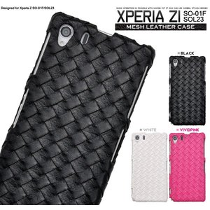 Xperia Z1(エクスペリアZ1) SO-01F/SOL23用メッシュレザーデザインケース|wil-mart