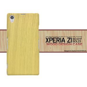 Xperia Z1(エクスペリアZ1) SO-01F/SOL23用ウッドデザインケース|wil-mart