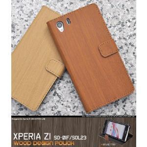 Xperia Z1(エクスペリアZ1) SO-01F/SOL23用ウッドデザインスタンドケースポーチ|wil-mart
