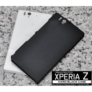Xperia Z(エクスペリアZ) SO-02E用ハードブラックケース|wil-mart