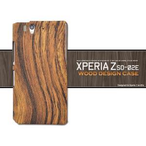 Xperia Z(エクスペリアZ) SO-02E用ウッドデザインケース|wil-mart