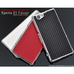 Xperia Z1 f(エクスペリアZ1 f) SO-02F用メタリックカーボンデザインケース|wil-mart