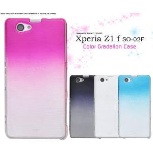 Xperia Z1 f(エクスペリアZ1 f) SO-02F用ヘアラインデザイングラデーションケース|wil-mart