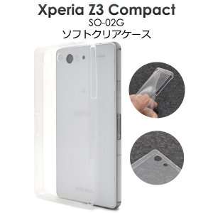 Xperia Z3 Compact SO-02G専用 薄型ソフトクリアケース|wil-mart