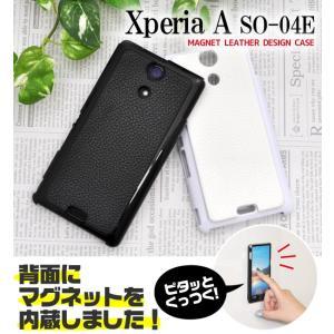 Xperia A(エクスペリアA) SO-04E用マグネットレザーデザインケース|wil-mart