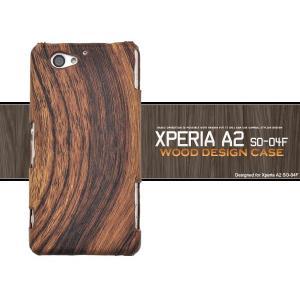 Xperia A2(エクスペリアA2)  SO-04F用 ウッドデザインケース|wil-mart