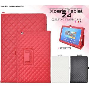 高級感あふれるXperia Z4 Tablet SO-05G用キルティングレザースタンドケース。  ...