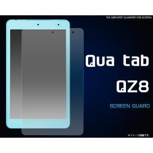 Qua tab QZ8 対応 液晶保護シール au キュアタブ QZ8