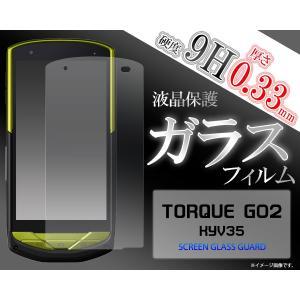 TORQUE G02 KYV35用 液晶保護ガラスフィルム|wil-mart
