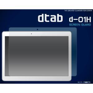 docomo Huawei dtab d-01H用 液晶保護シール wil-mart