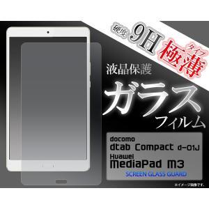 docomo dtab Compact d-01J/Huawei MediaPad M3用 液晶保護ガラスフィルム wil-mart