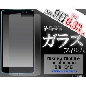 Disney Mobile (ディズニーモバイル)on docomo DM-01G用液晶保護ガラスフィルム wil-mart