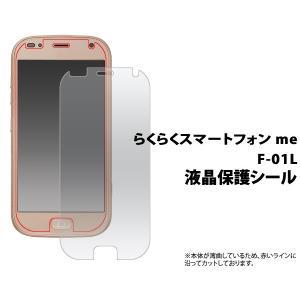 らくらくスマートフォン me F-01Lの液晶を、 傷や埃から守る液晶保護シール。   透過率が高...