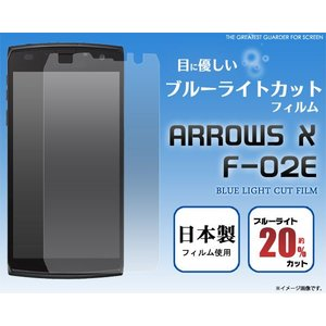 ARROWS X(アローズX)F-02E用液晶保護ブルーライト フィルム|wil-mart