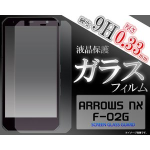 ARROWS NX F-02G用液晶保護ガラスフィルム|wil-mart