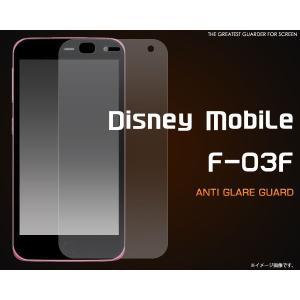 Disney Mobile (ディズニーモバイル)F-03F用液晶保護フィルム(反射防止) wil-mart