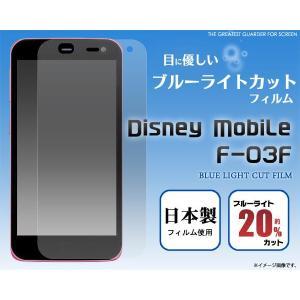 Disney Mobile (ディズニーモバイル)F-03F用ブルーライトカット 液晶保護フィルム wil-mart