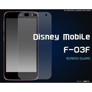 Disney Mobile (ディズニーモバイル)F-03F用液晶保護フィルム wil-mart