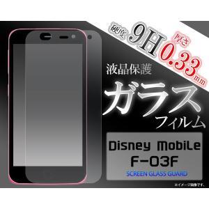 Disney Mobile (ディズニーモバイル)F-03F用液晶保護ガラスフィルム wil-mart