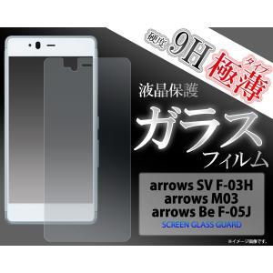 arrows Be F-05J/arrows SV (F-03H)/arrows M03 用 液晶保護ガラスフィルム|wil-mart