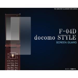 docomo STYLE F-04D用液晶保護フィルム