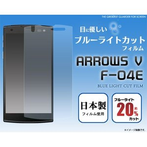 ARROWS(アローズV) V F-04E用 液晶保護ブルーライト フィルム|wil-mart