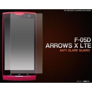 ARROWS X(アローズX) LTE F-05D用反射防止液晶保護シール|wil-mart