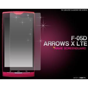 ARROWS X(アローズX) LTE F-05D用ラメ液晶保護シール|wil-mart